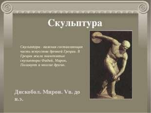 Скульптура Скульптура - важная составляющая часть искусства древней Греции. В