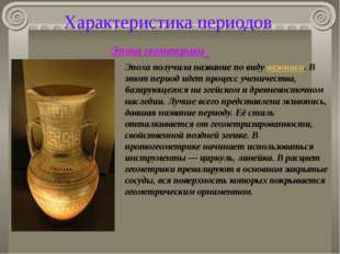 Характеристика периодов Эпоха геометрики Эпоха геометрики Эпоха получила назв
