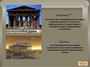 Периптер – основной тип древнегреческого храма периодов архаики и классики: п