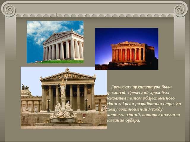 Греческая архитектура была храмовой. Греческий храм был основным типом общес...