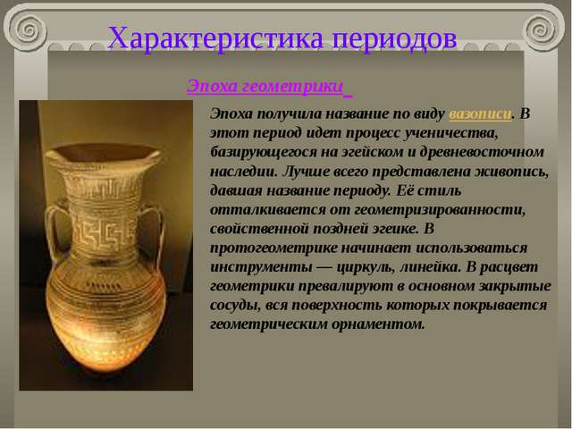 Характеристика периодов Эпоха геометрики Эпоха геометрики Эпоха получила назв...