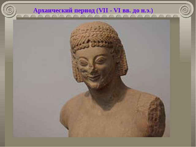 Архаический период (VII - VI вв. до н.э.)