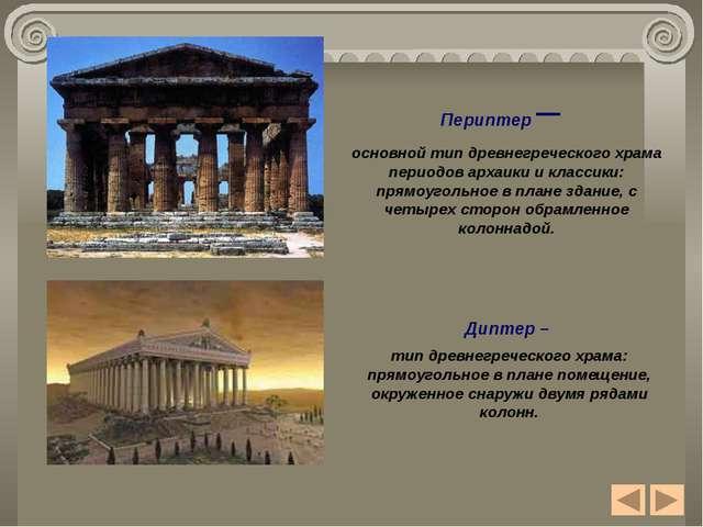 Периптер – основной тип древнегреческого храма периодов архаики и классики: п...