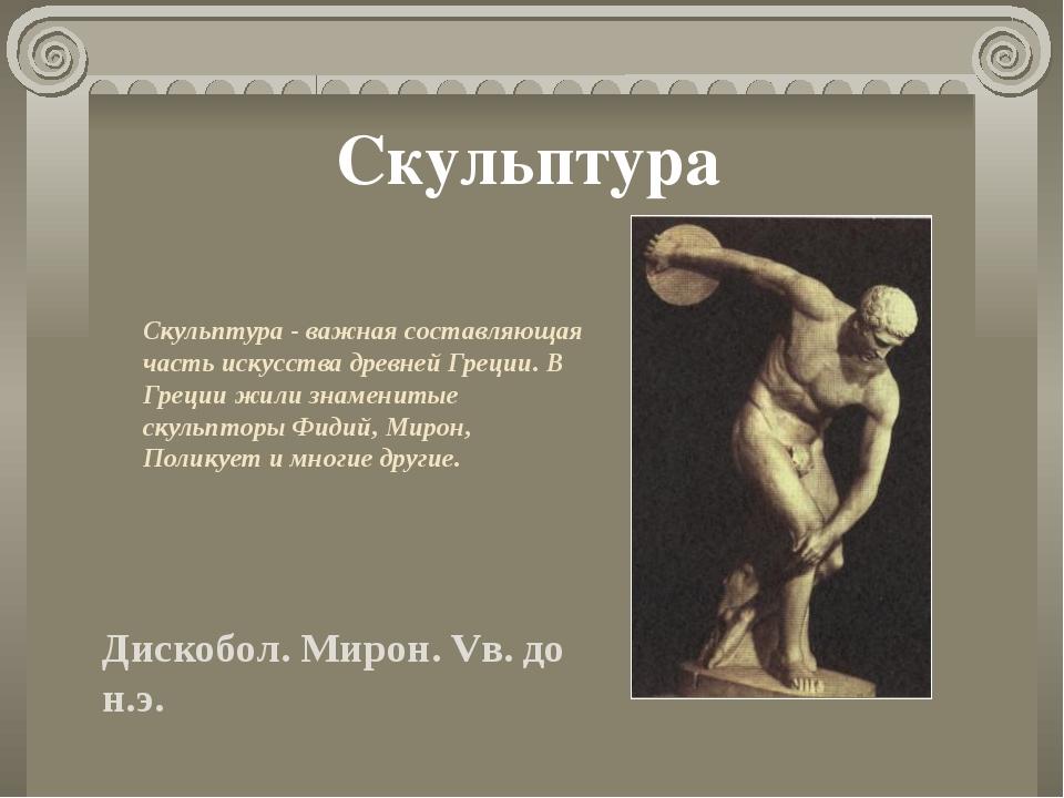 Скульптура Скульптура - важная составляющая часть искусства древней Греции. В...