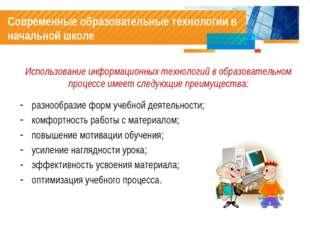 разнообразие форм учебной деятельности; комфортность работы с материалом; пов