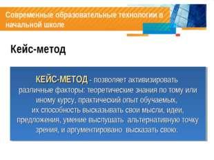 Современные образовательные технологии в начальной школе Кейс-метод КЕЙС-МЕТО