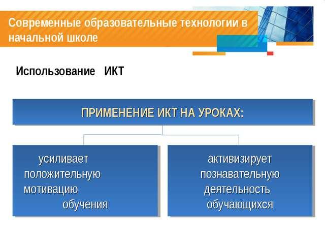 Современные образовательные технологии в начальной школе Использование ИКТ ПР...