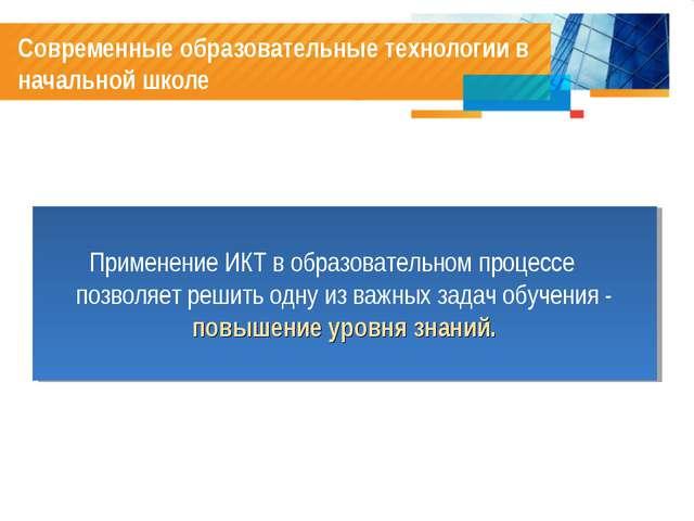 Современные образовательные технологии в начальной школе Применение ИКТ в обр...