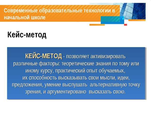 Современные образовательные технологии в начальной школе Кейс-метод КЕЙС-МЕТО...