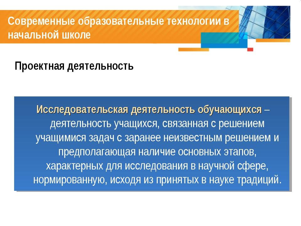 Современные образовательные технологии в начальной школе Проектная деятельнос...