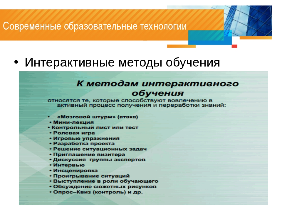 Современные образовательные технологии Интерактивные методы обучения Современ...