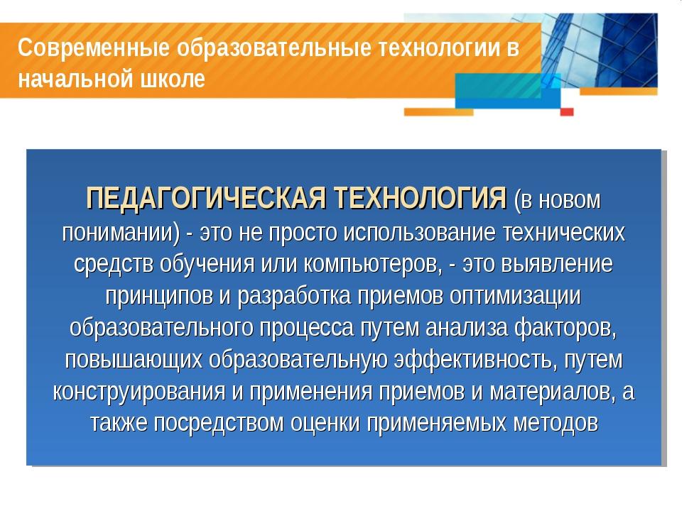Современные образовательные технологии в начальной школе ПЕДАГОГИЧЕСКАЯ ТЕХНО...