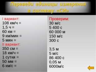 Проверим: 30 м/с 5 400 с 60 000 м 150 м/с 300 с 3,5 м 5 м/с 86 400 с 0,05 м 6