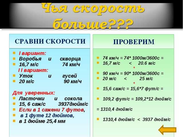 СРАВНИ СКОРОСТИ I вариант: Воробья и скворца 16,7 м/с 74 км/ч I I вариант: Ут...