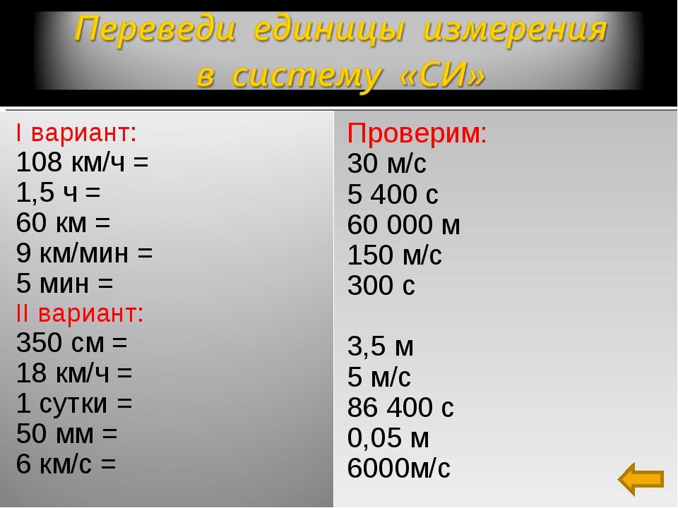 Проверим: 30 м/с 5 400 с 60 000 м 150 м/с 300 с 3,5 м 5 м/с 86 400 с 0,05 м 6...