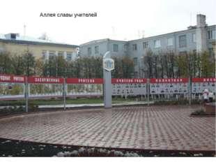 Карамзинский парк Карамзинский парк Памятник ульяновцам-танкистам Аллея слав