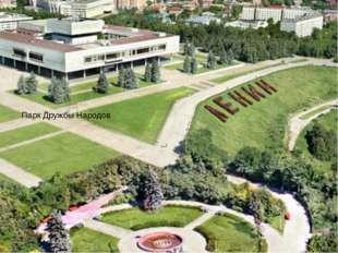 Карамзинский парк Карамзинский парк Памятник ульяновцам-танкистам Парк Дружб