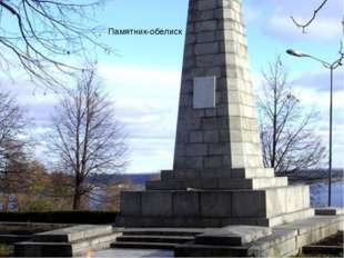 Карамзинский парк Карамзинский парк Памятник-обелиск