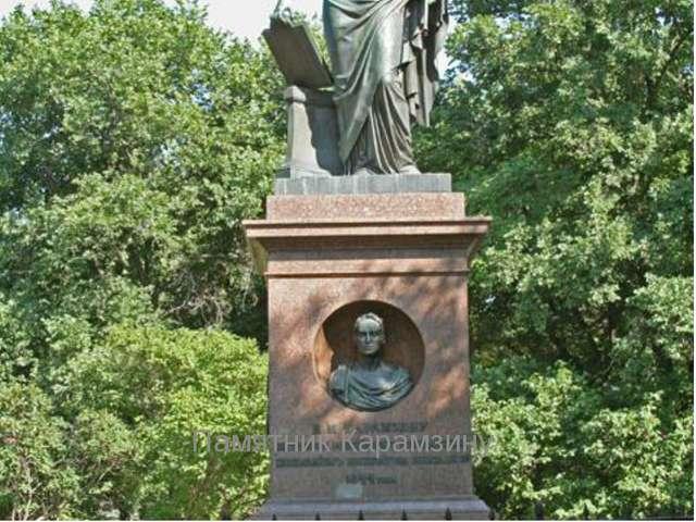 Памятник Карамзину.