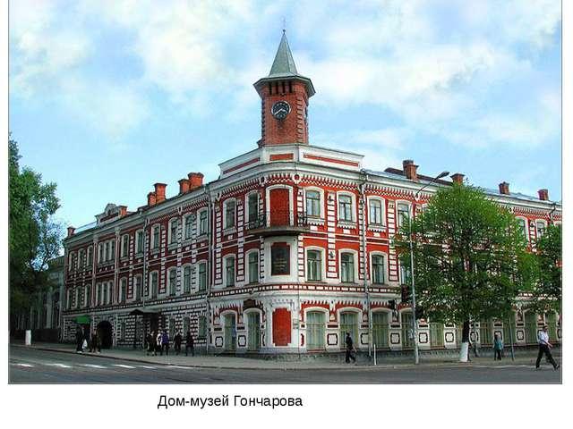 Дом-музей Гончарова