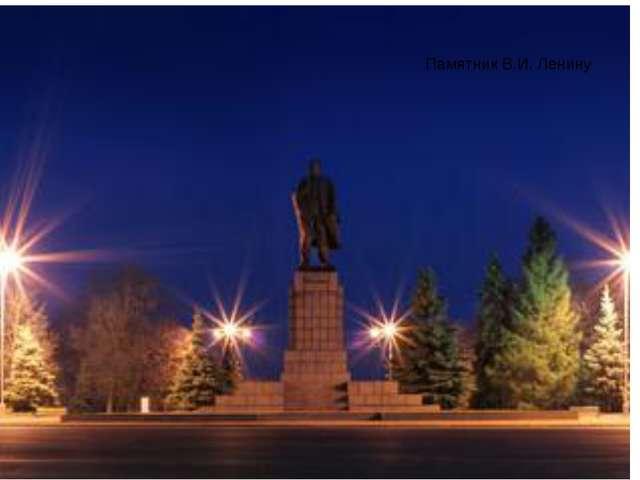 Карамзинский парк Карамзинский парк Памятник В.И. Ленину