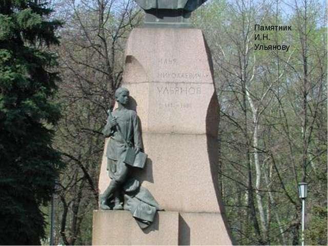 Карамзинский парк Карамзинский парк Памятник ульяновцам-танкистам Памятник И...