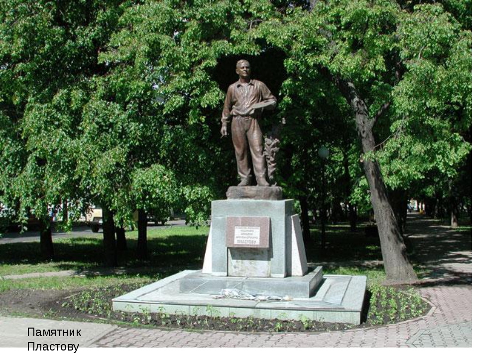 Карамзинский парк Карамзинский парк Памятник Пластову