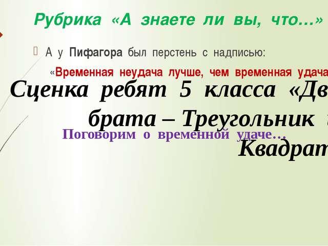 Рубрика «А знаете ли вы, что…» А у Пифагора был перстень с надписью: «Времен...