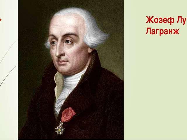 Жозеф Луи Лагранж