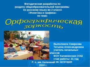 Методическая разработка по разделу общеобразовательной программы по русскому