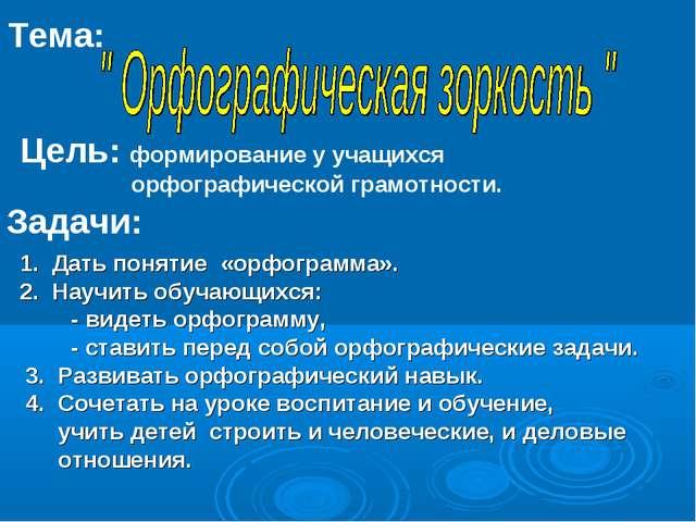 Тема: Цель: формирование у учащихся орфографической грамотности. Задачи: 1. Д...
