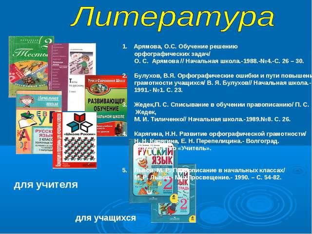 для учителя для учащихся Арямова, О.С. Обучение решению орфографических задач...