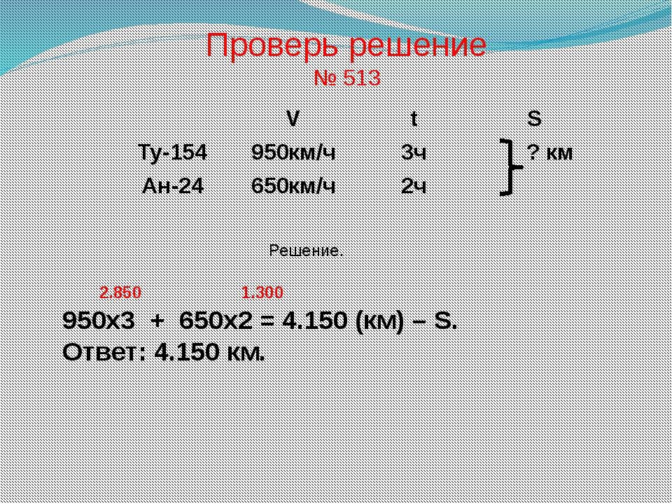 Решение. 950х3 + 650х2 = 4.150 (км) – S. Ответ: 4.150 км. 2.850 1.300 Провер...