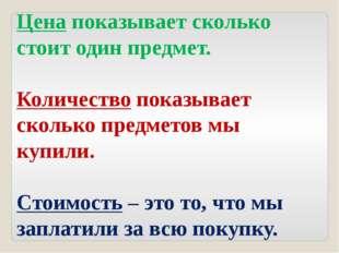 Тетрадь стоит 3 рубля. Сколько таких тетрадей можно купить на 30 рублей? Цена