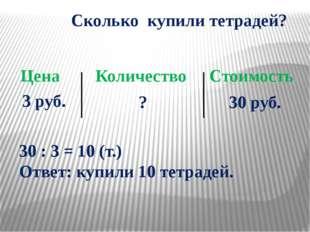 За две булочки заплатили 12 рублей. Сколько стоит одна булочка? Цена – ? 12 р