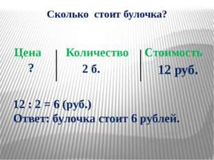3 · 2=6 (руб) стоимость 6:3=2 (т.) количество 6:2=3(руб) цена Цена Количество