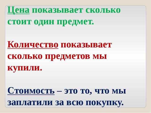 Тетрадь стоит 3 рубля. Сколько таких тетрадей можно купить на 30 рублей? Цена...