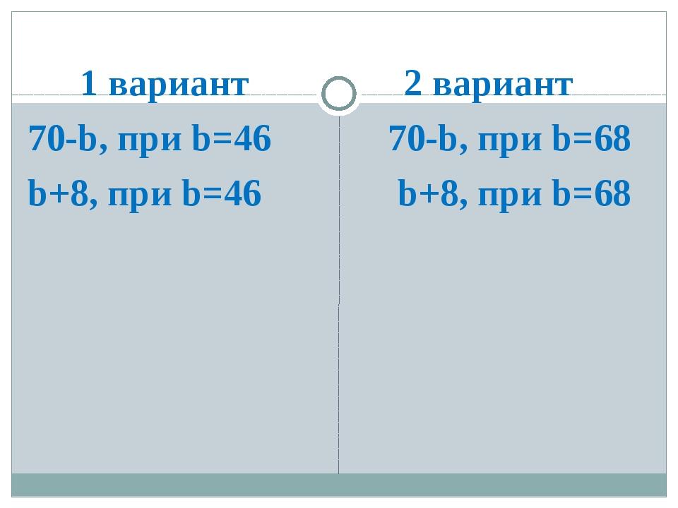 1 вариант 70-b, при b=46 70-46=24 b+8, при b=46 46+8=54 2 вариант 70-b, при...