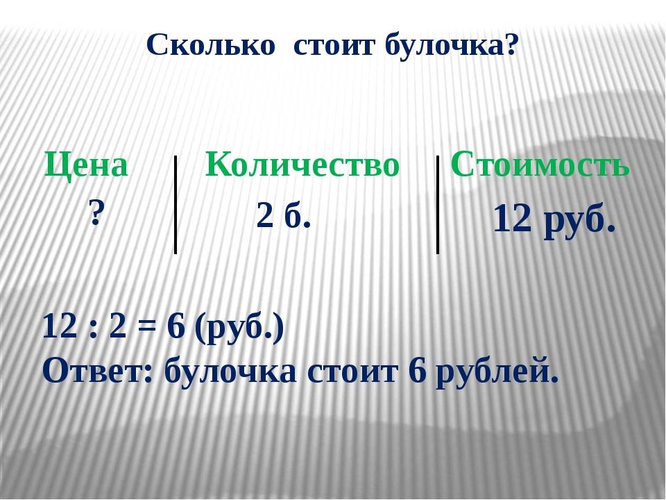 3 · 2=6 (руб) стоимость 6:3=2 (т.) количество 6:2=3(руб) цена Цена Количество...