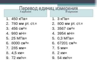 Перевод единиц измерения I вариант II вариант 1. 450 кПа= 2. 780 мм рт. ст.=