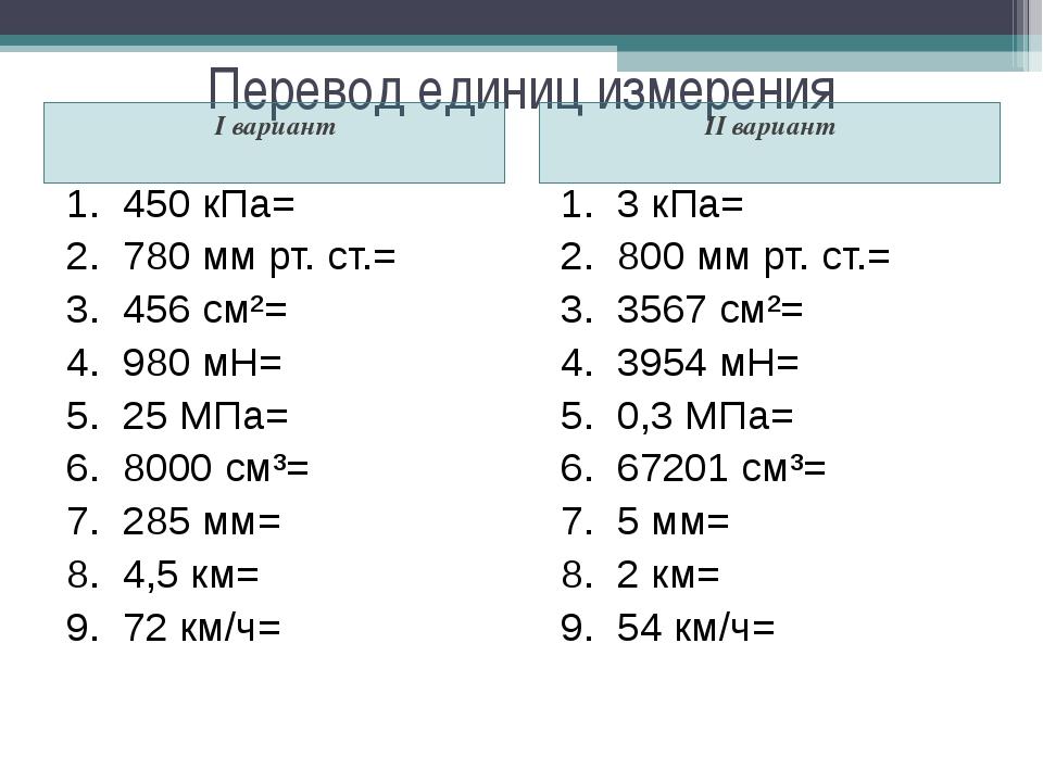 Перевод единиц измерения I вариант II вариант 1. 450 кПа= 2. 780 мм рт. ст.=...