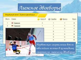 Лыжное двоеборье Норвежские спортсмены взяли юбилейное золото в командных ста