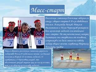 Масс-старт Российские лыжники блестяще завершили гонку с общего старта в 50 к