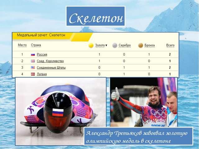 Скелетон Александр Третьяков завоевал золотую олимпийскую медаль в скелетоне