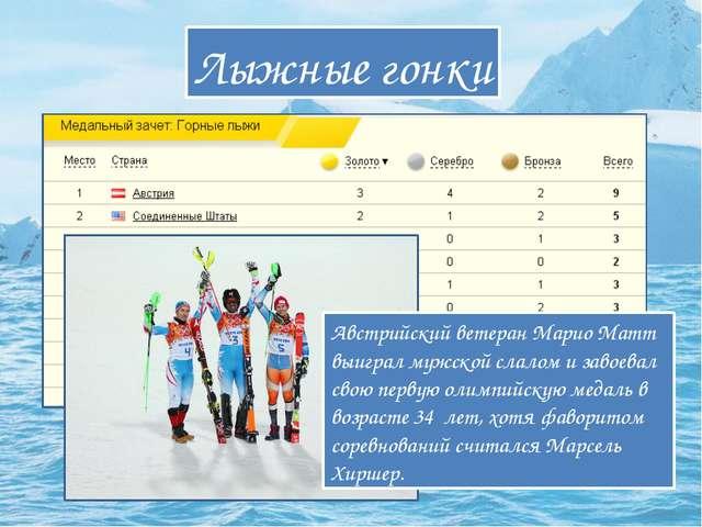 Лыжные гонки Австрийский ветеран Марио Матт выиграл мужской слалом и завоевал...