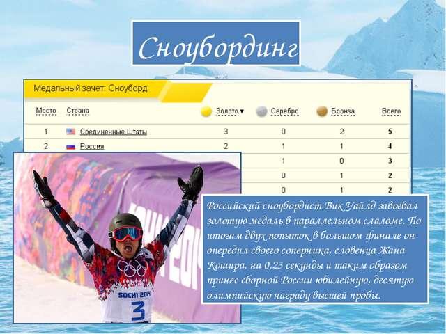 Сноубординг Российский сноубордист Вик Уайлд завоевал золотую медаль в паралл...