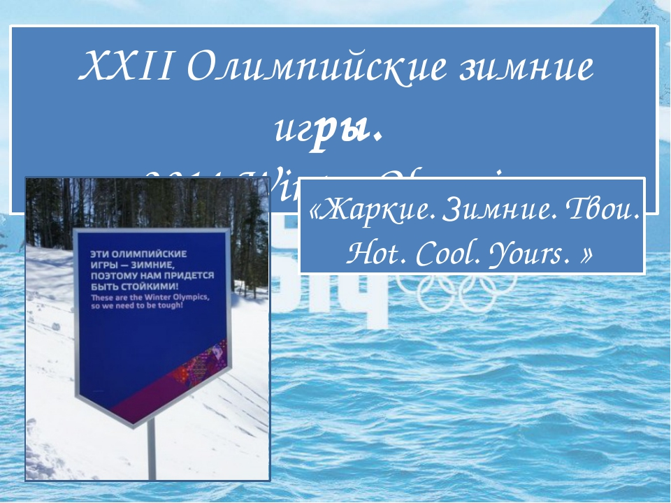 XXII Олимпийские зимние игры. 2014 Winter Olympics «Жаркие. Зимние. Твои. Hot...