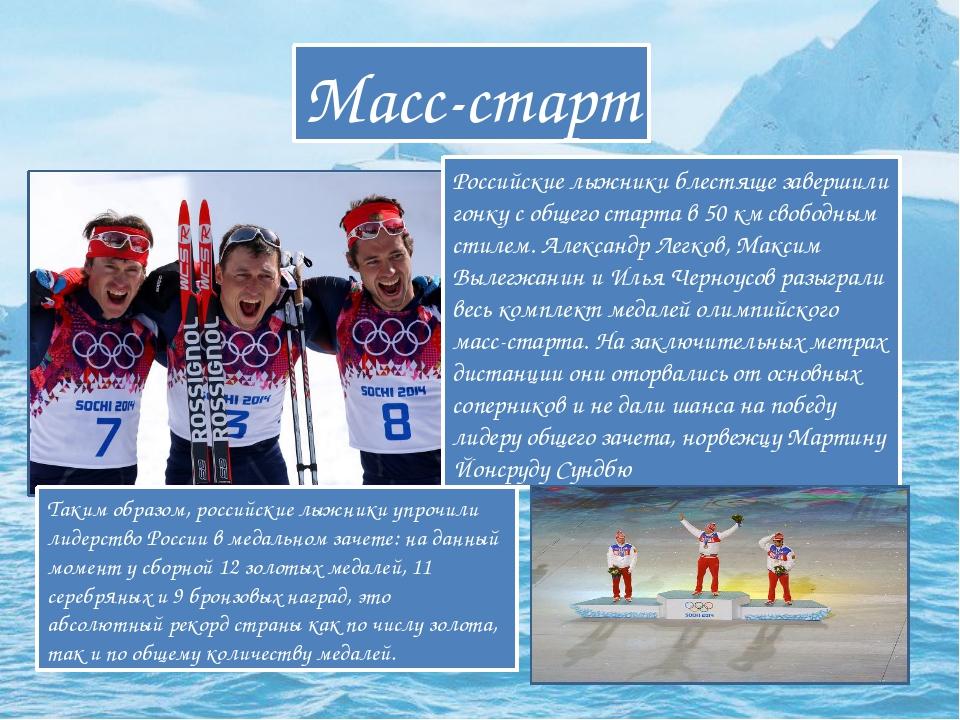 Масс-старт Российские лыжники блестяще завершили гонку с общего старта в 50 к...