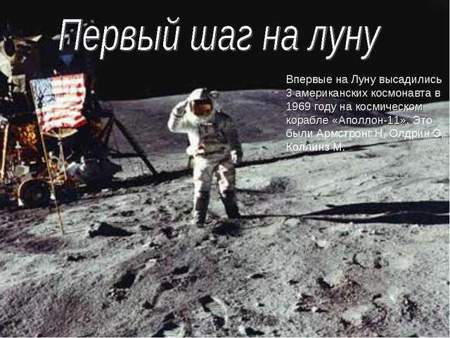 Впервые на Луну высадились 3 американских космонавта в 1969 году на космическ...