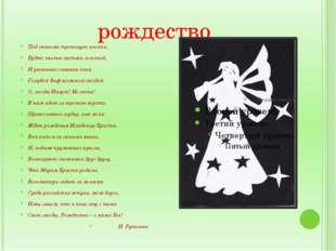 рождество Под свечами трепещут иголки, Будто пылью светясь золотой, И увенчан